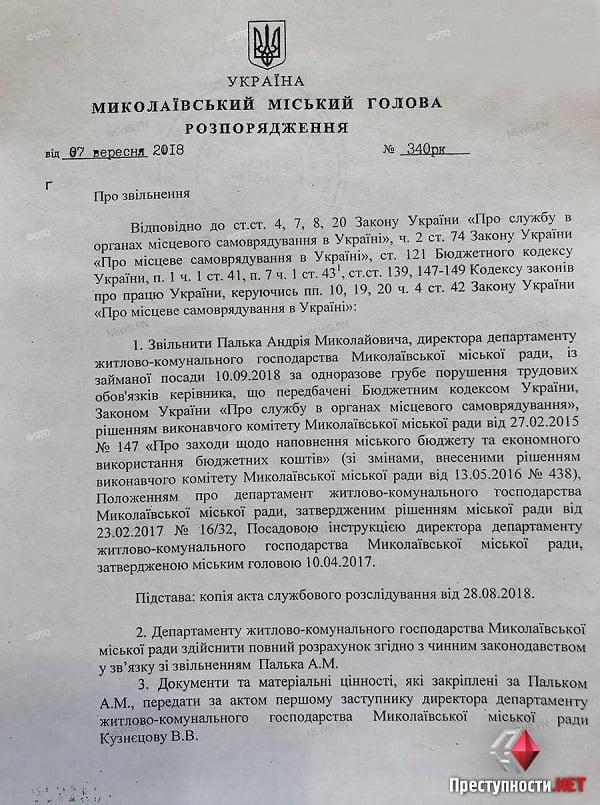 Мэр Николаева Сенкевич уволил неугодного директора департамента ЖКХ Палько