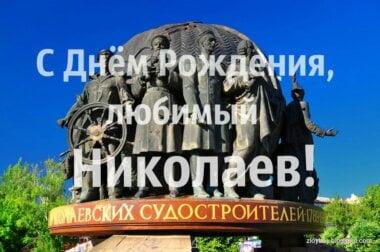 """Сегодня Николаев отмечает свое 229-летие: """"Где погулять?"""""""