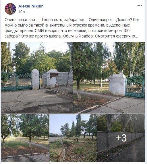 «Смотрится феерично», - в Корабельном районе возмущены, что власть не смогла за несколько лет построить забор вокруг школы