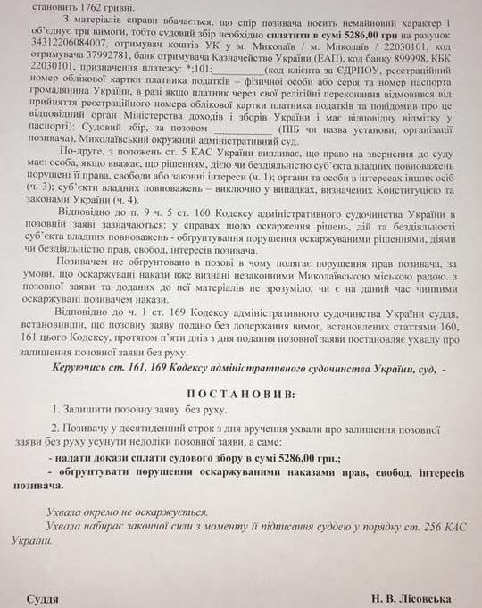 Иск Николаевского исполкома по конкурсу о выборе управляющей компании пока остался без движения – надо исправить недостатки