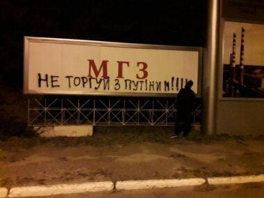 """""""МГЗ, не торгуй з Путіним"""""""