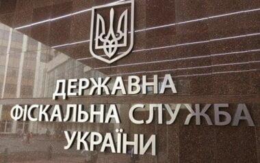 Глава Государственной фискальной службы Продан уволился по собственному желанию