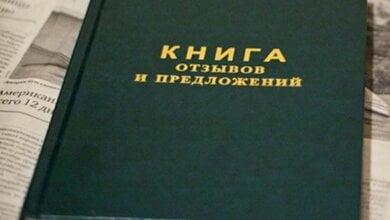 Photo of Министерство экономического развития инициирует отмену Книги отзывов и предложений