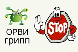 Гриппу - СТОП!