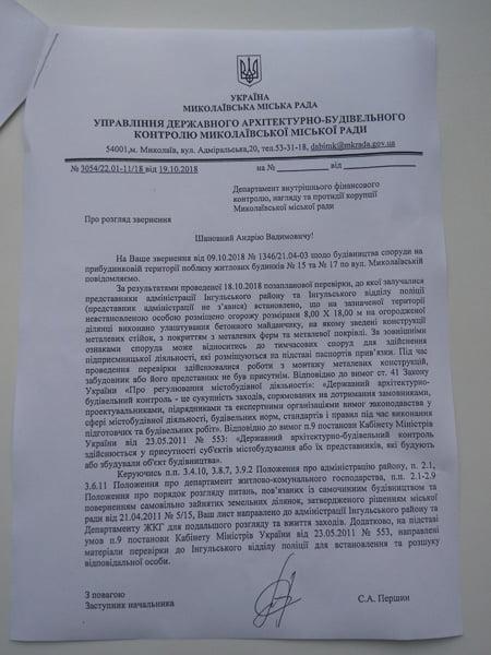 Земельні депутати пообіцяли «спецназ» комісію проти самозахоплення землі