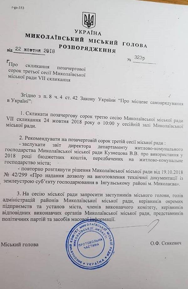 «Заслушать отчет Департамента ЖКХ и...» - на этой неделе созвали ещё одну сессию Николаевского горсовета