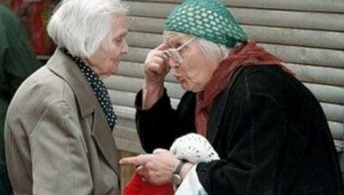 пенсионеры возмущены