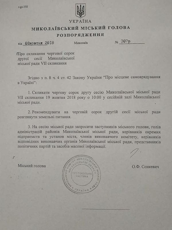 Мэр Сенкевич созвал «земельную» сессию Николаевского горсовета на 19 октября