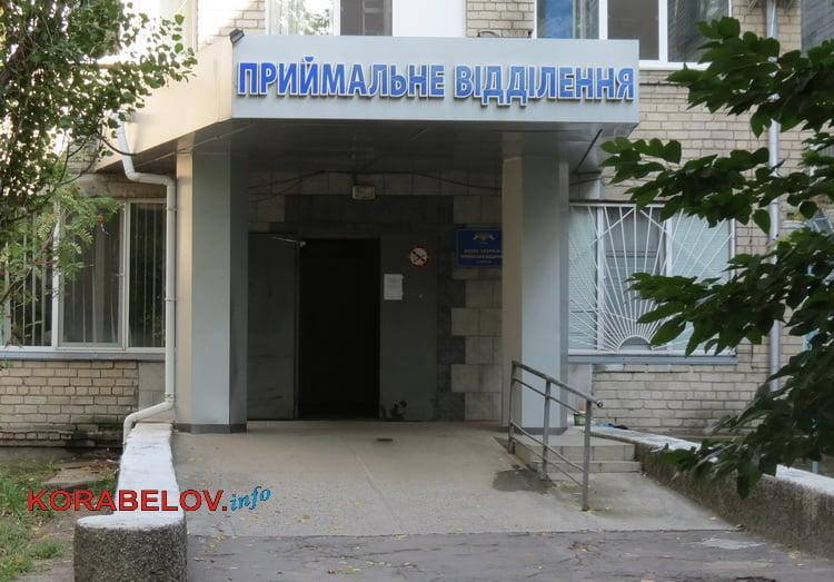приемное отделение горбольницы №5