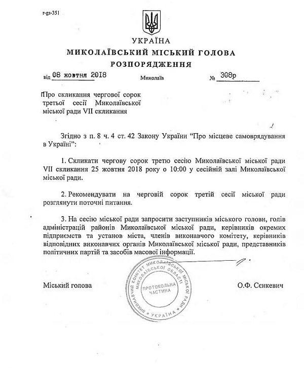 «Рассмотреть текущие вопросы», - мэр Николаева созывает сессию горсовета на этот четверг