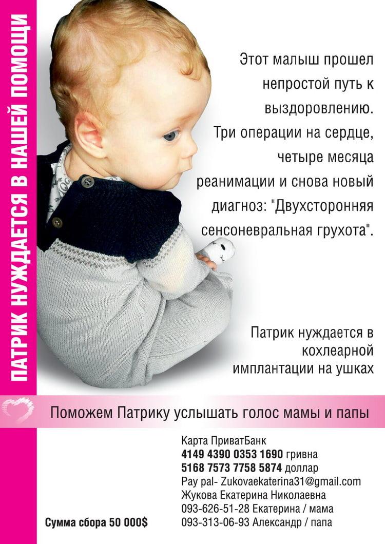 """""""Чтоб услышал, как сильно мы его любим"""": маленькому николаевцу Патрику Жукову нужна ваша помощь"""