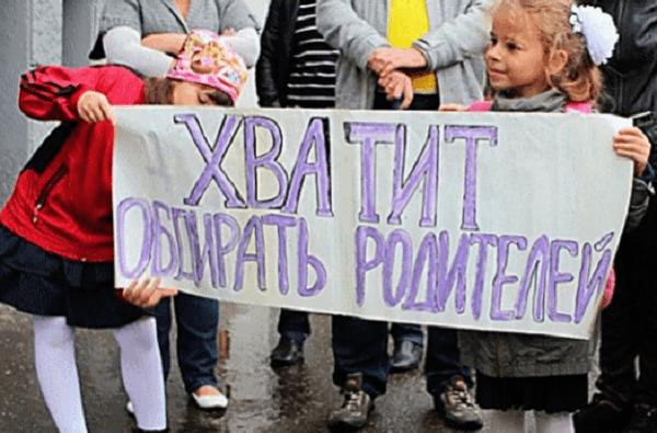 Николаевцы начали сбор голосов под петицией о запрете поборов в детских садах и школах города | Корабелов.ИНФО