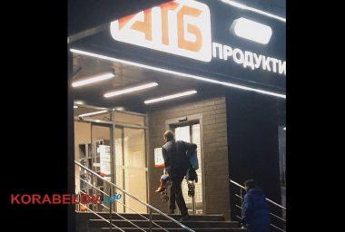 """вход в супермаркет """"АТБ"""""""