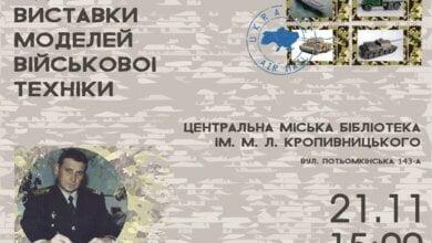 В Николаеве состоится уникальная выставка моделей военной техники | Корабелов.ИНФО