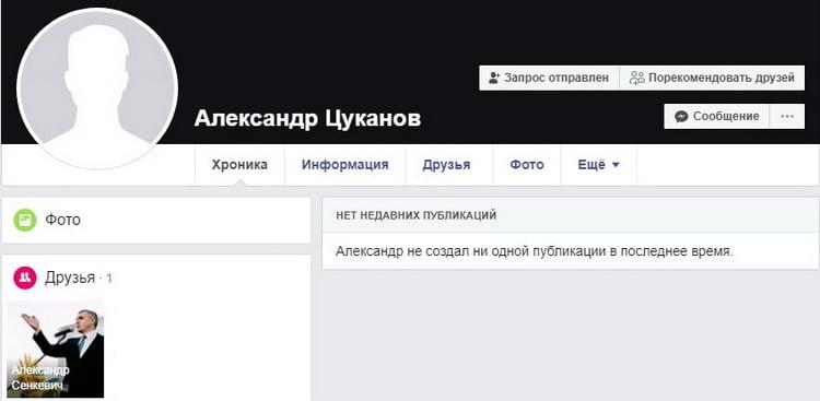 страничка Цуканова в Фейсбук