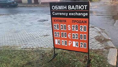 Курс доллара в Николаеве преодолел отметку в 29 гривен   Корабелов.ИНФО