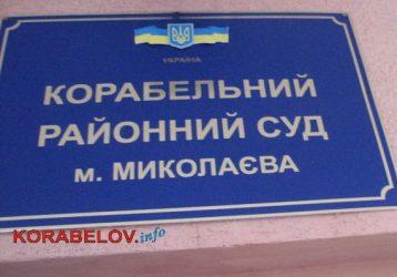 Корабельный районный суд