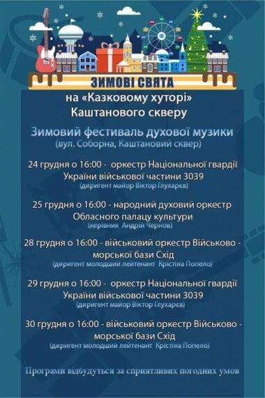 В Николаеве пройдет первый зимний фестиваль духовой музыки