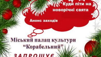 """Палац культури """"Корабельний"""" запрошує миколаївців на передноворічні концерти   Корабелов.ИНФО"""