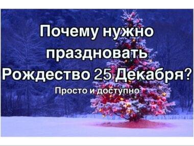 Почему нужно праздновать Рождество 25 Декабря? Просто и доступно