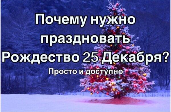 Почему нужно праздновать Рождество 25 Декабря? Просто и доступно   Корабелов.ИНФО