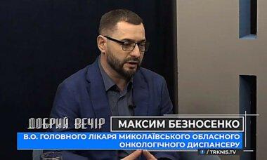 Максим Безносенко