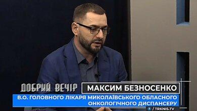 «Это окружающая среда», - врач рассказал, почему на Николаевщине много онкологических заболеваний | Корабелов.ИНФО