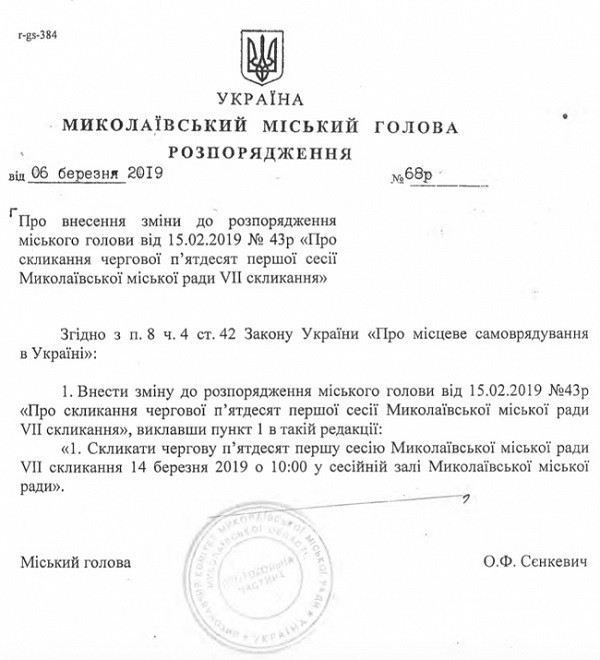 Боится? Александр Сенкевич снова перенес сессию Николаевского городского совета, теперь - на 14 марта