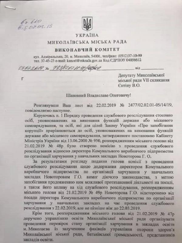 «Маргариновый скандал»: директора Николаевского КОПа официально отстранили от занимаемой должности