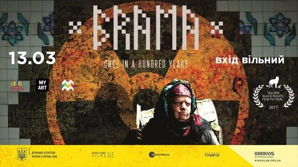 «Новое украинское кино»: в Николаеве бесплатно покажут 7 уникальных фильмов