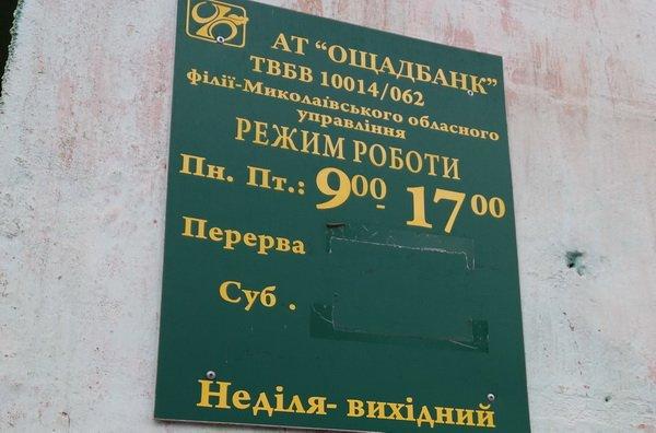"""""""Ощадбанк"""" по пр. Богоявленскому"""