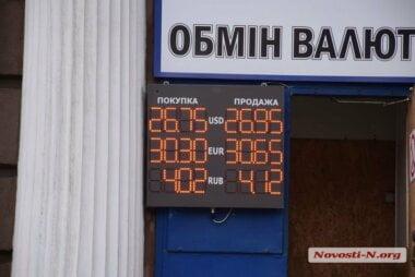 В Николаеве цена на доллар опустилась ниже 27 гривен