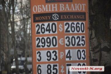 В Николаеве курс доллара «ушел в пике»