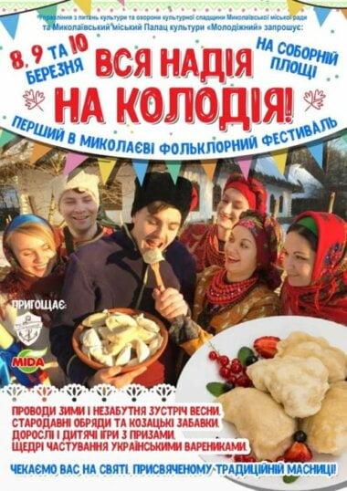 Николаевцев приглашают отметить Масленицу: программа на выходные