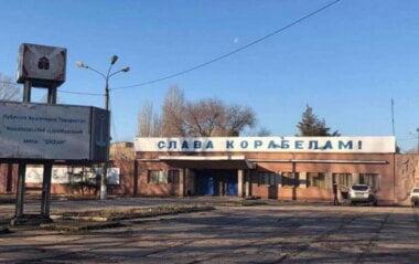 """заводская площадь перед НСЗ """"Океан"""""""