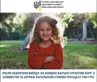 Жителя Николаевщины не пускали за границу, пока он не выплатил 83 тысячи гривен алиментов