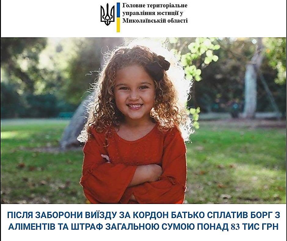 Photo of Жителя Николаевщины не пускали за границу, пока он не выплатил 83 тысячи гривен алиментов