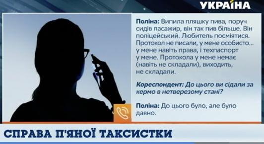 разговор с таксисткой Полиной