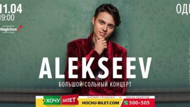 АНОНС: Почувствуйте силу голоса, способного перевернуть сознание! ALEKSEEV подарит николаевцам необыкновенный концерт | Корабелов.ИНФО