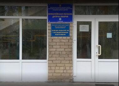 Николаевская детская областная больница