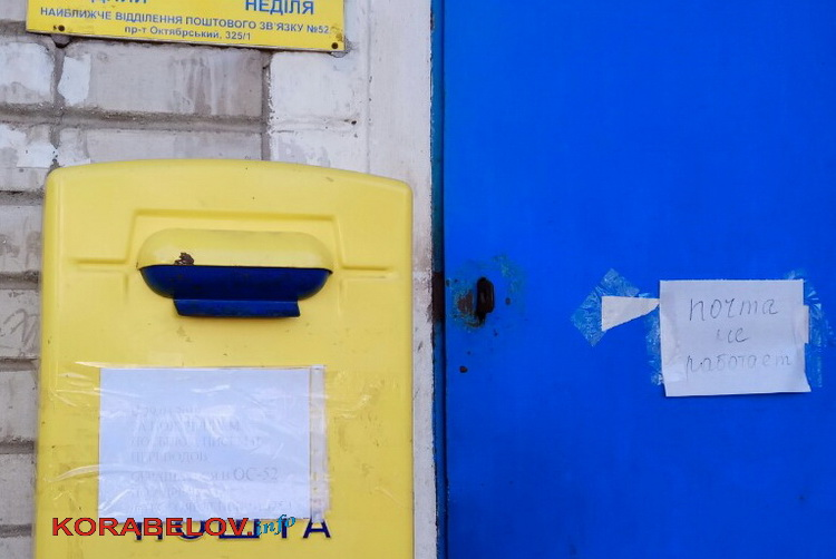 Photo of «Это безумие»: в Корабельном районе Николаева закрылось почтовое отделение, ранее обслуживающее 19 тысяч человек