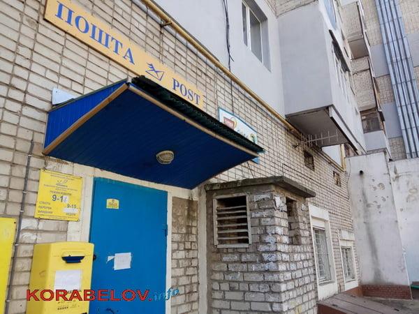 Почтовое отделение №51 закрыто
