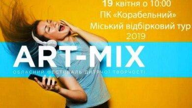 Photo of Підтримай кращих вокалістів! Відбірковий тур «Art-mix» відбудеться в ПК «Корабельний»