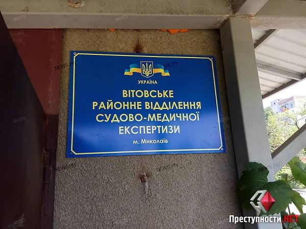 Photo of В Николаеве закрыли отделение судмедэкспертизы, которое обслуживало Корабельный и Витовский районы
