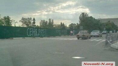 Photo of «Сеня дятел», — в Николаеве исписали забор вокруг Соборной площади