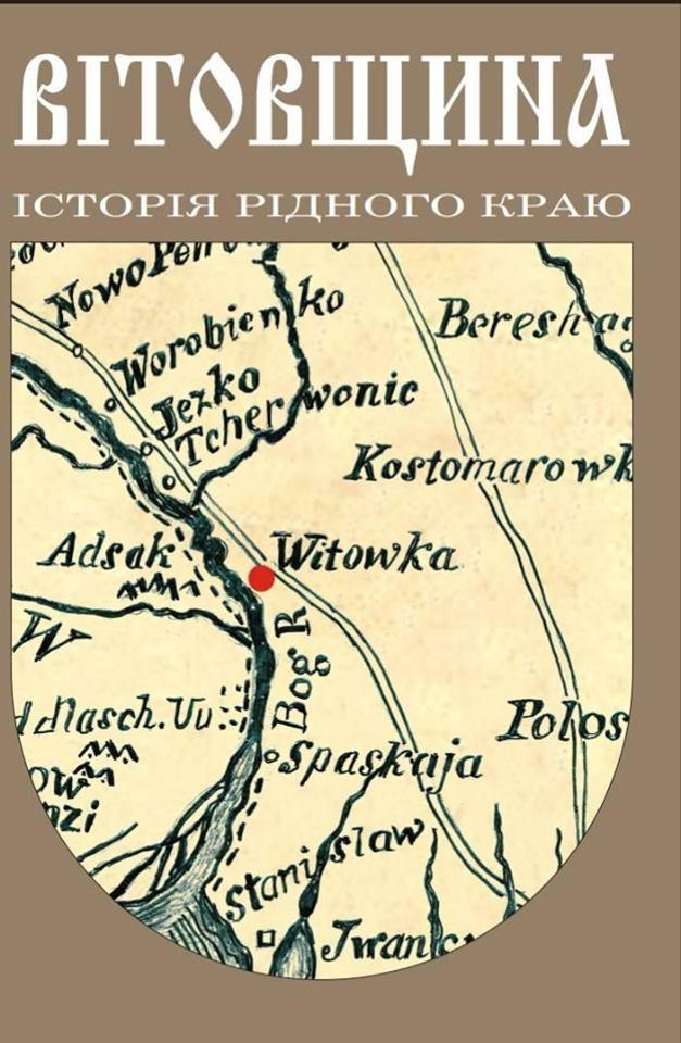 Photo of 620 рокiв тому на місці сучасного Корабельного району м. Миколаєва Князь Вітовт заклав митницю