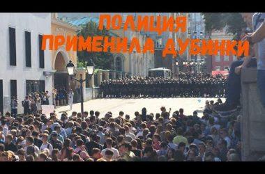 Полицейские с дубинками и собаками разогнали митинг в Москве | Корабелов.ИНФО image 3