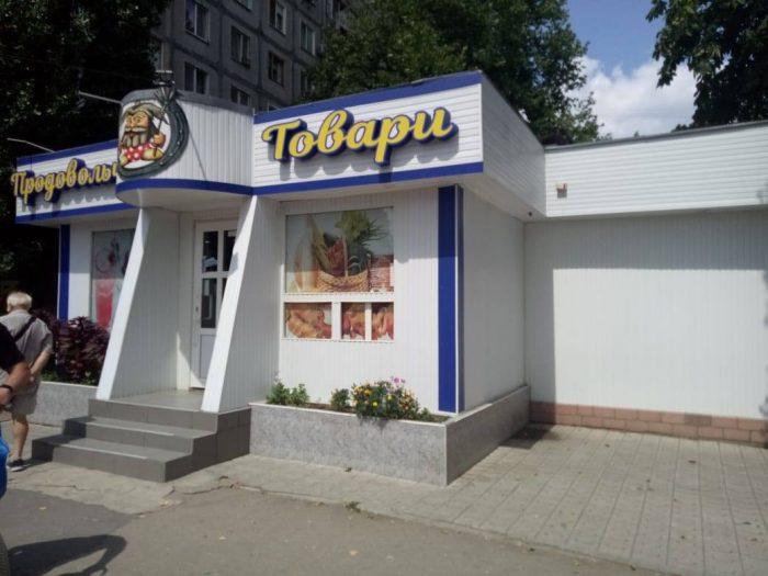 """Photo of """"Перекладывают хлеб грязными руками, работники без санкнижек"""", – жители жалуются на магазин в Корабельном районе"""