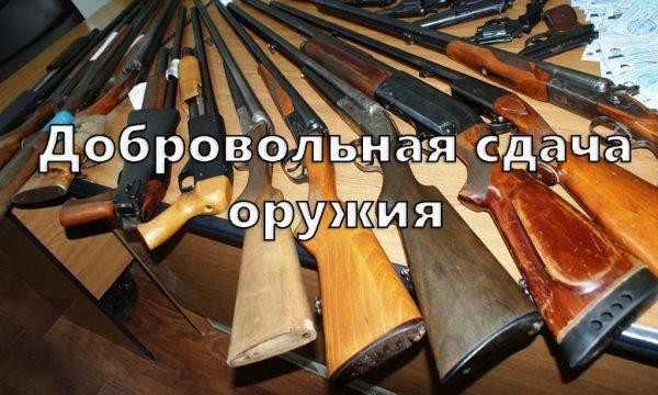 Photo of Жители Николаевщины в октябре добровольно сдали полиции 344 единицы оружия и много боеприпасов