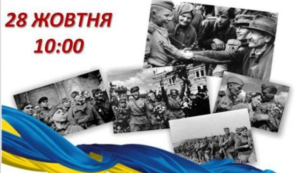 Photo of В Корабельному районі відбудеться урочисто-меморіальний захід «Слава визволителям України!»